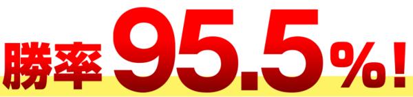 有馬システム・勝率95.5%.PNG